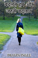 बदलते हम और जरुरी बदलाव... बुक Pravin Ingle द्वारा प्रकाशित हिंदी में