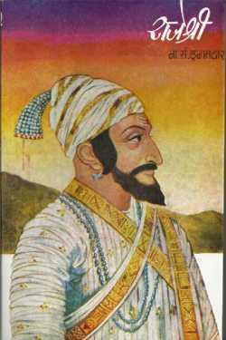 Rajeshree by Ishwar Trimbakrao Agam in Marathi
