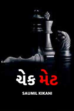 CHECK MATE By Saumil Kikani in Gujarati