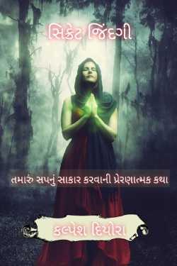 sikret jindgi By kalpesh diyora in Gujarati