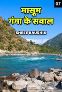 मासूम गंगा के सवाल - 7 - अंतिम भाग बुक Sheel Kaushik द्वारा प्रकाशित हिंदी में