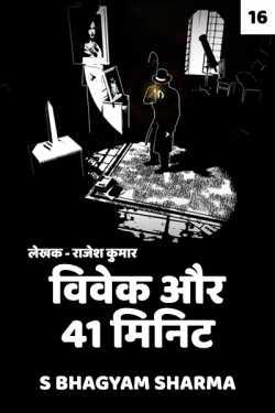 Vivek aur 41 Minutes - 16 by S Bhagyam Sharma in Hindi