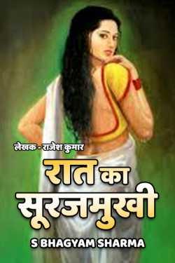 रात का सूरजमुखी by S Bhagyam Sharma in :language