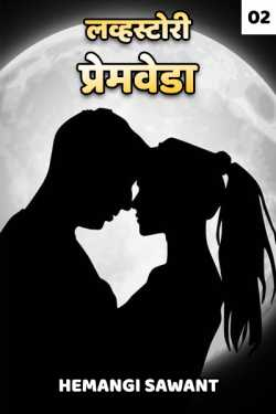 Love stories - Premveda - 2 by Hemangi Sawant in Marathi