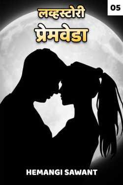 Love stories - Premveda - 5 by Hemangi Sawant in Marathi