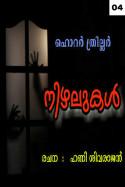 നിഴലുകള് - ഭാഗം 4 by ഹണി ശിവരാജന് .....Hani Sivarajan..... in Malayalam
