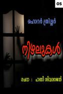 നിഴലുകള് - ഭാഗം 5 by ഹണി ശിവരാജന് .....Hani Sivarajan..... in Malayalam