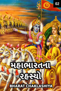 bharat chaklashiya દ્વારા મહાભારત ના રહસ્યો - દાંગવ આખ્યાન (2) ગુજરાતીમાં