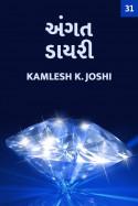 Kamlesh K Joshi દ્વારા અંગત ડાયરી - તમસો મા જ્યોતિર્ગમય ગુજરાતીમાં