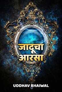 जादूचा आरसा मराठीत Uddhav Bhaiwal