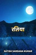 रतिया बुक Satish Sardana Kumar द्वारा प्रकाशित हिंदी में