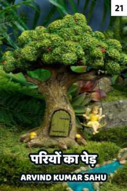 Pariyo Ka ped - 21 by Arvind Kumar Sahu in Hindi