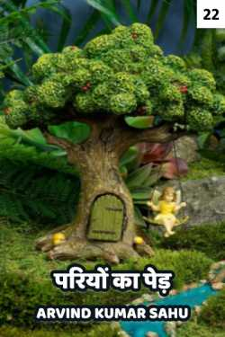 Pariyo Ka ped - 22 by Arvind Kumar Sahu in Hindi