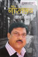 ग़ौरतलब कहानियां - सुभाष नीरव बुक राजीव तनेजा द्वारा प्रकाशित हिंदी में