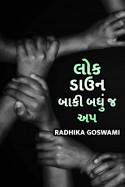 Radhika Goswami દ્વારા લોક-ડાઉન : બાકી બધું જ અપ ગુજરાતીમાં