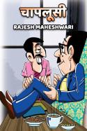 चापलूसी बुक Rajesh Maheshwari द्वारा प्रकाशित हिंदी में