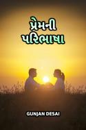 Gunjan Desai દ્વારા પ્રેમની પરિભાષા ગુજરાતીમાં