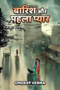 बारिश और पहला प्यार बुक Omdeep verma द्वारा प्रकाशित हिंदी में