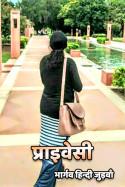 प्राइवेसी बुक हरिराम भार्गव हिन्दी जुड़वाँ द्वारा प्रकाशित हिंदी में