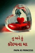 Vyas Dhara દ્વારા તું અને હું કલ્પના મા.... ગુજરાતીમાં