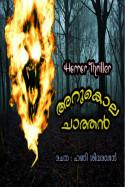 അറുകൊല ചാത്തന് - ഭാഗം 1 by ഹണി ശിവരാജന് .....Hani Sivarajan..... in Malayalam