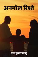 अनमोल रिश्ते बुक राज कुमार कांदु द्वारा प्रकाशित हिंदी में