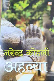 अहल्या - नरेन्द्र कोहली बुक राजीव तनेजा द्वारा प्रकाशित हिंदी में