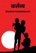 कर्तव्य बुक Rajesh Maheshwari द्वारा प्रकाशित हिंदी में