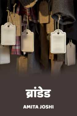 branded by Amita Joshi in Hindi