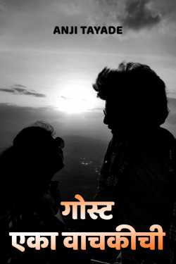 The reciter story By Anji T in Marathi