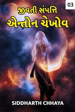 A Living Chattel - 3 by Siddharth Chhaya in Gujarati