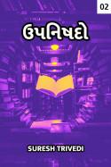 Suresh Trivedi દ્વારા ઉપનિષદો (૧૪) - ૨ ગુજરાતીમાં