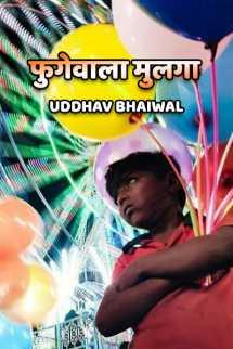फुगेवाला मुलगा मराठीत Uddhav Bhaiwal