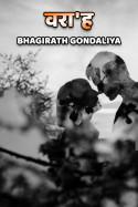 वरा'ह बुक Bhagirath Gondaliya द्वारा प्रकाशित हिंदी में