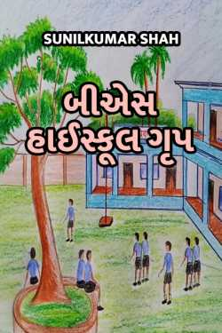 B.S HIGH SCHOOL by Sunilkumar Shah in Gujarati