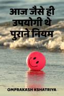 आज जैसे ही उपयोगी थे पुराने नियम बुक Omprakash Kshatriya द्वारा प्रकाशित हिंदी में