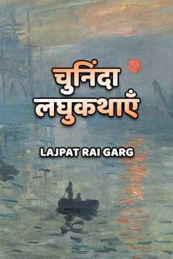 Chuninda laghukathaye - 1 by Lajpat Rai Garg in Hindi