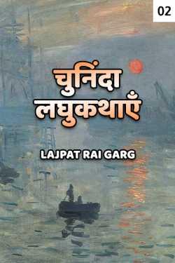 Chuninda laghukathaye - 2 by Lajpat Rai Garg in Hindi