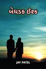 બેધડક ઈશ્ક  by jay patel in Gujarati