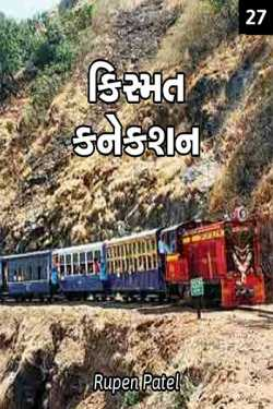 Kismat Connection - 27 by Rupen Patel in Gujarati