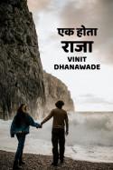 एक होता राजा…. (भाग १) मराठीत Vinit Rajaram Dhanawade