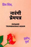 नारंगी प्रेमपत्र मराठीत Ishwar Trimbakrao Agam