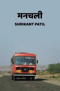 Manchali by SHRIKANT PATIL in Marathi