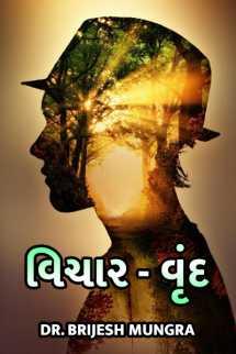 Dr. Brijesh Mungra દ્વારા વિચાર - વૃંદ ગુજરાતીમાં