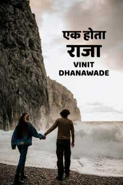 एक होता राजा…. by Vinit Rajaram Dhanawade in :language