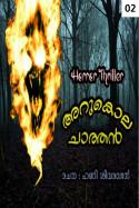 അറുകൊല ചാത്തന് - ഭാഗം 2 by ഹണി ശിവരാജന് .....Hani Sivarajan..... in Malayalam