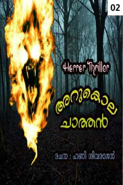 Arukola chathan - 2 by ഹണി ശിവരാജന് .....Hani Sivarajan..... in Malayalam