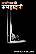 कच्ची उम्र की समझदारी बुक Monika kakodia द्वारा प्रकाशित हिंदी में