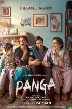 Panga - movie by અમી વ્યાસ in Gujarati