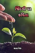 Maitri દ્વારા જિંદગી પર કવિતા ગુજરાતીમાં